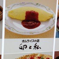 卵と私 新宿サブナード店の口コミ