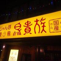 鳥貴族 阿佐谷南口店