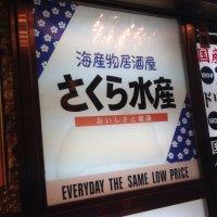さくら水産 西武新宿駅前店