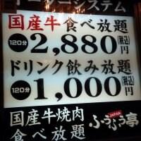 焼肉 ふうふう亭JAPAN 西武新宿駅前店