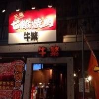 七輪焼肉 牛繁 新丸子店