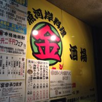 魚河岸料理 丸金酒場の口コミ
