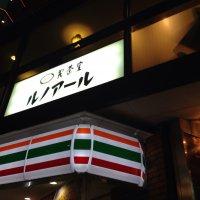 喫茶室ルノアール 西武新宿駅前店