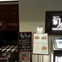 串あげもの 旬s JR大阪三越伊勢丹店