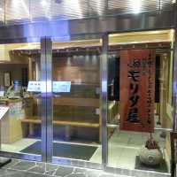 モリタ屋 JR大阪三越伊勢丹店