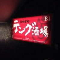 旬鮮酒場 天狗 銀座ナイン店
