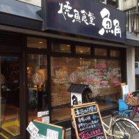 焼魚食堂 魚角 大山店