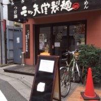 三ツ矢堂製麺 大山店