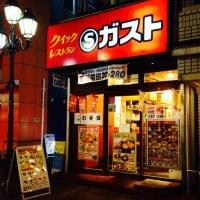 Sガスト 町田中央店