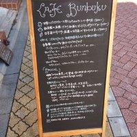 Cafe Bunbuku 分福