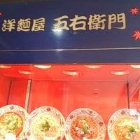 洋麺屋五右衛門 中野店の口コミ