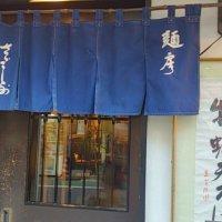 手打ち蕎麦 さらしな總本店 中野南口店