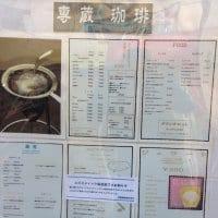 SENZO COFFEE 専蔵珈琲 高円寺店