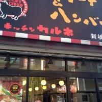 キッチン カルネ 新橋駅前店