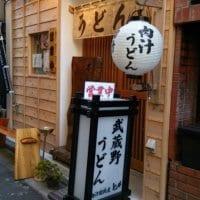 肉汁饂飩屋 とこ井 高円寺