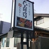大寿司の口コミ