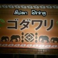Asian Dining ゴダワリ 高円寺