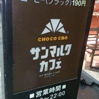 サンマルクカフェ 高円寺南口店