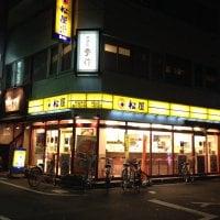 松屋 五反野店