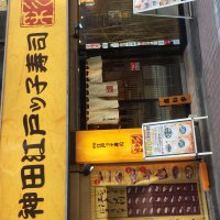 神田江戸ッ子寿司 南口店「彩」