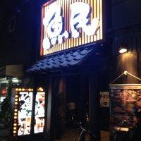 魚民 五反野駅前店