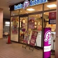 サーティワンアイスクリーム 五反野駅前店