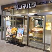 サンマルクカフェ 東武五反野駅前店