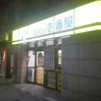 CoCo壱番屋 西新宿五丁目駅前店