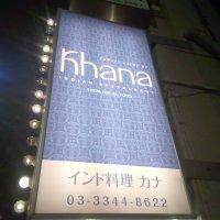 インディアンレストラン KHANA カナ