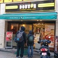 ドトールコーヒーショップ 新宿1丁目店