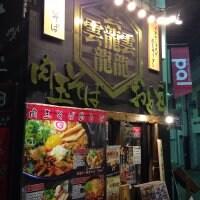 肉玉そば おとど 高円寺店の口コミ