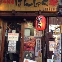 ばんしゃく家 うま久 新宿西口店