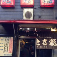 養老乃瀧 新宿西口店