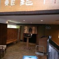魚匠 銀平 大阪道頓堀店