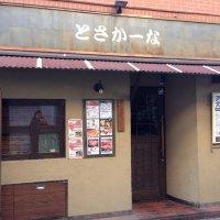 とさかーな 武蔵小杉本店