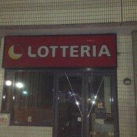 ロッテリア 近江八幡イオン店