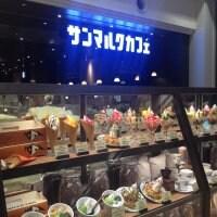 サンマルクカフェ 恵比寿三越店