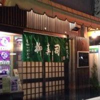 柳寿司の口コミ