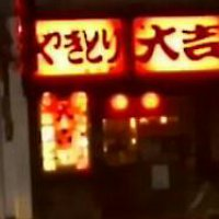やきとり 大吉 松江山代店