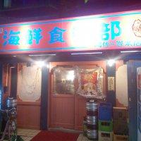 海鮮倶楽部 阿佐ヶ谷本店