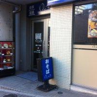ゆで太郎 麹町3丁目店