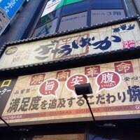炭火焼肉 ぎゅうばか 高円寺店