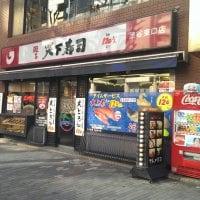 天下寿司 渋谷東口店