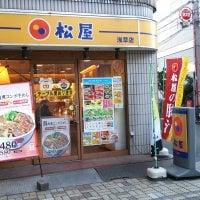 松屋 浅草店の口コミ
