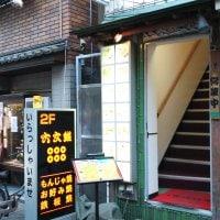 六文銭 支店