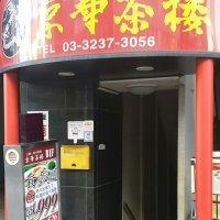 京華茶楼 麹町1号店