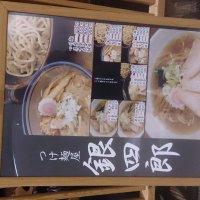 つけ麺屋 銀四郎 グランデュオ蒲田
