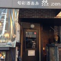 旬菜酒楽房 然 zenの口コミ