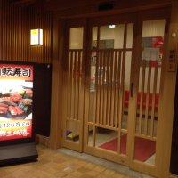 海鮮三崎港 多摩センター店
