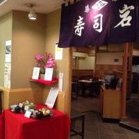 築地 寿司岩 多摩センター三越店